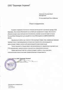 отзыв Евромарк Украина