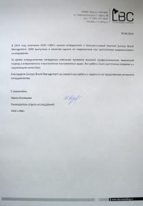 отзыв ЛБК Ирина Кузнецова