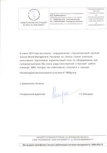отзыв Макарюк