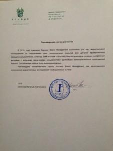 подпись отзыв Icubua
