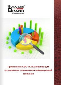 ABC-XYZ
