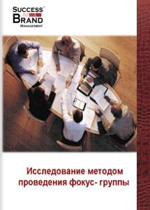 fokus group