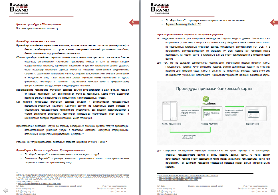 Анализ рынка онлайн переводов