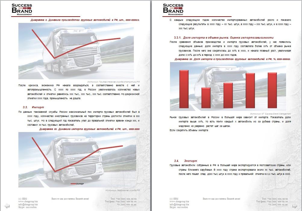 Анализ рынка грузовиков