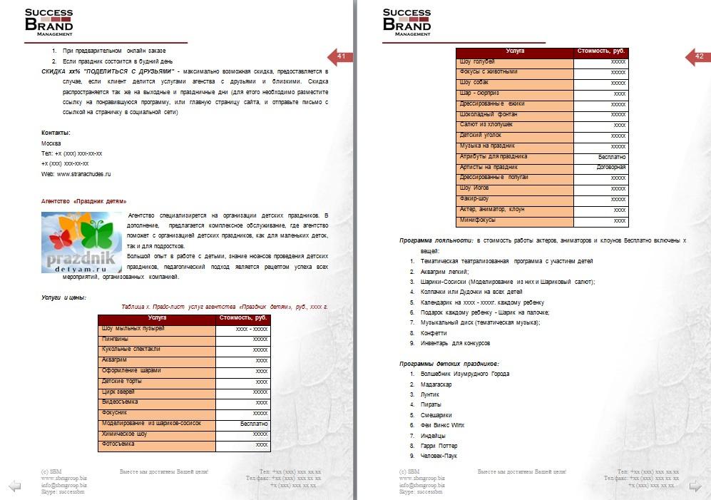Анализ рынка организации праздников