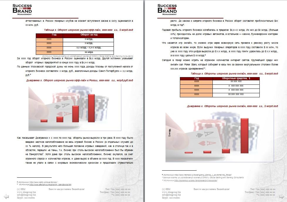 Анализ рынка игорного бизнеса
