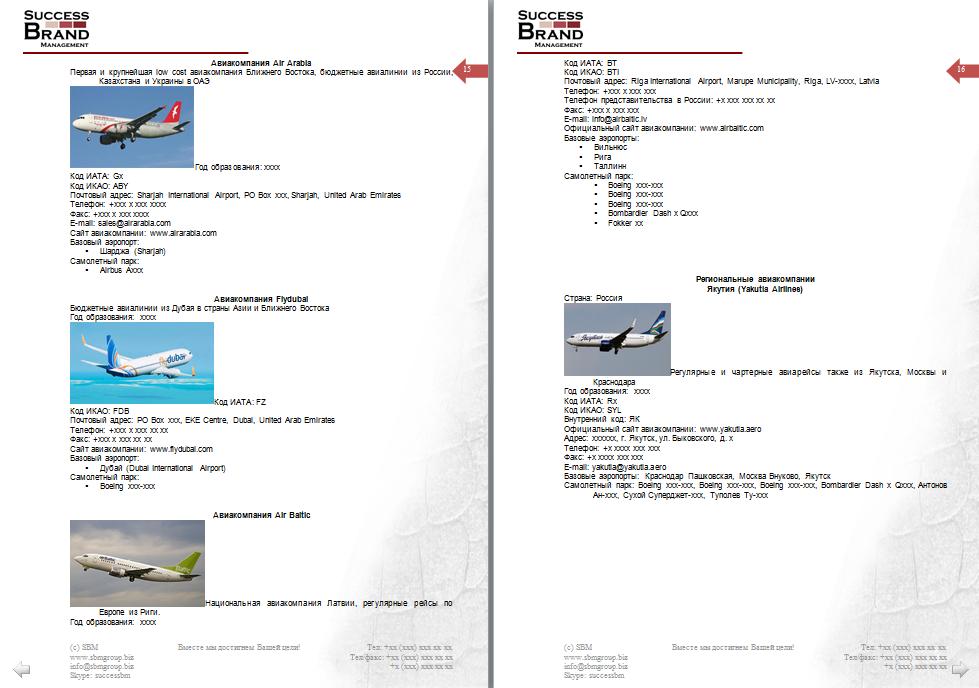 Анализ рынка авиаперевозок