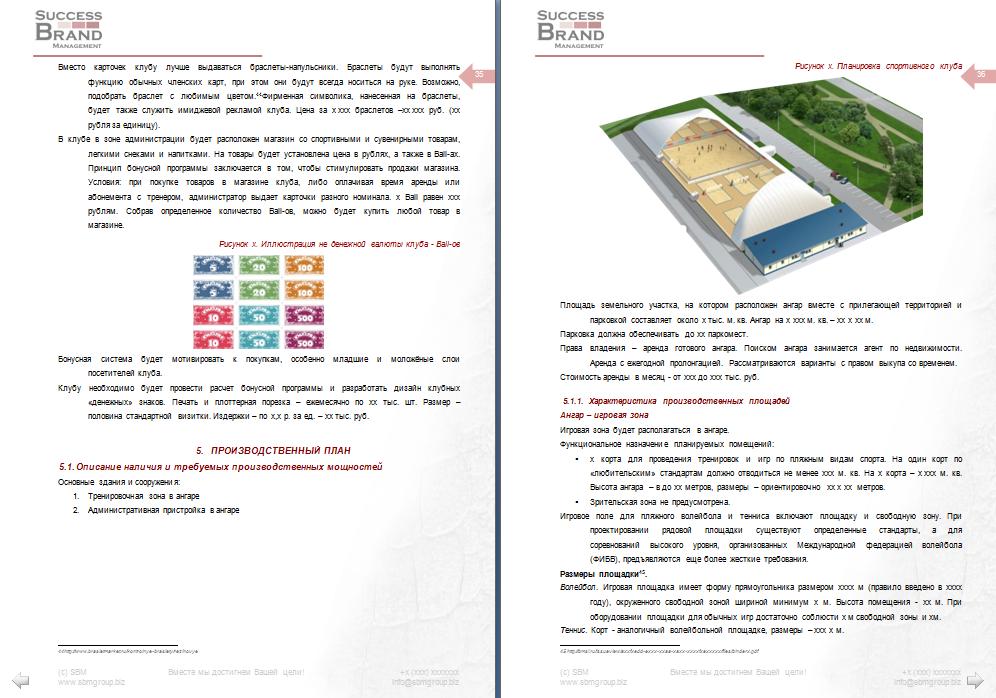 Бизнес-план создания крытых кортов пляжного волейбола