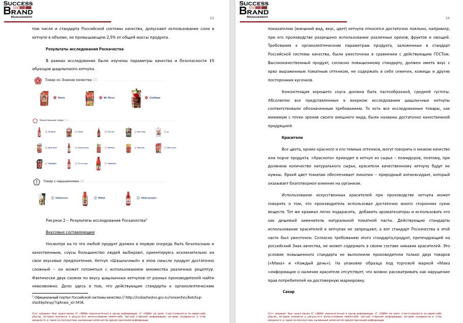 Анализ рынка майонезов и соусов