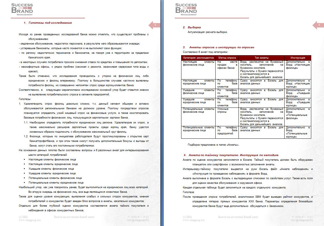 Исследование финансовых услуг