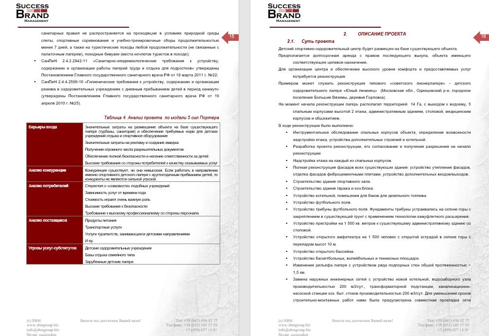 Бизнес-план специализированного детского лагеря