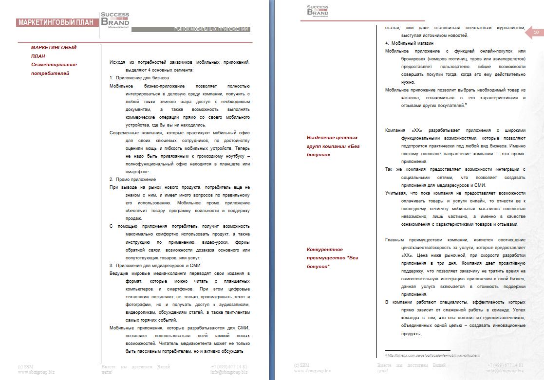 Анализ рынкамобильных разработок