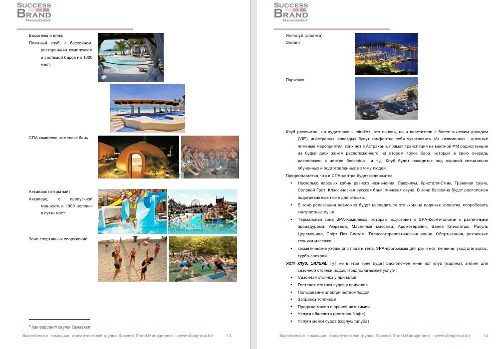 Бизнес-план туристического развлекательного центра