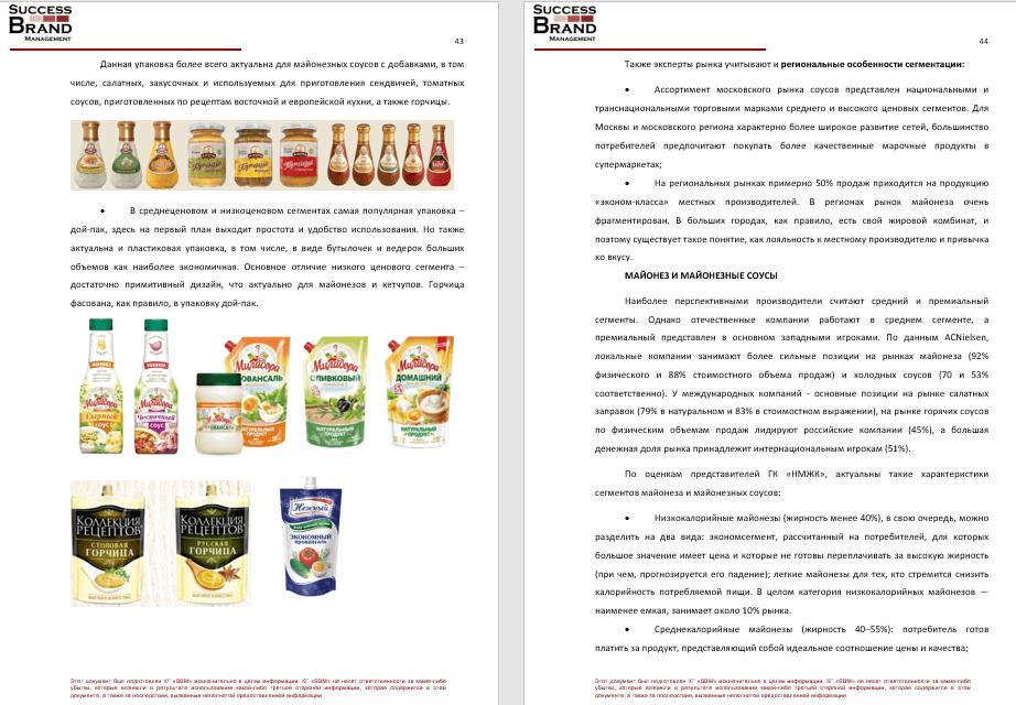 Анализ рынка масложировой продукции для HоRеCа