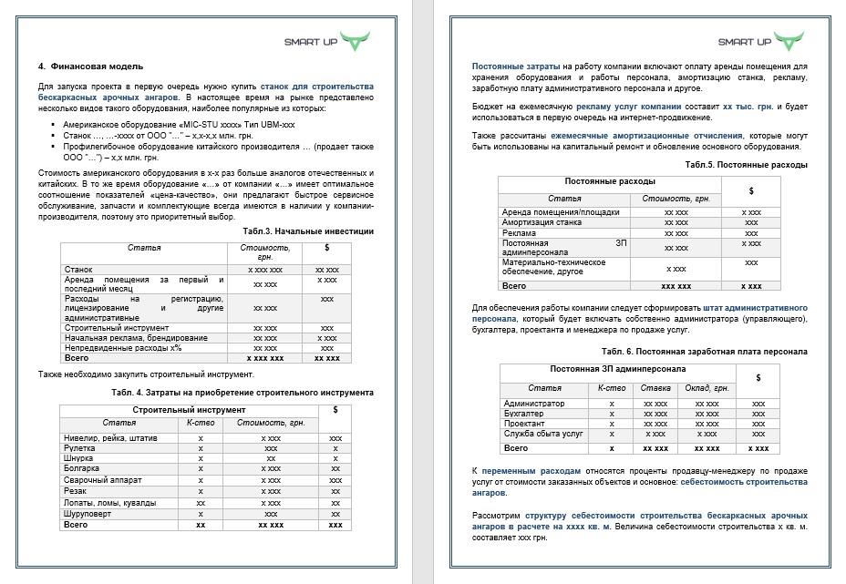 Анализ рынка бескаркасных арочных ангаров